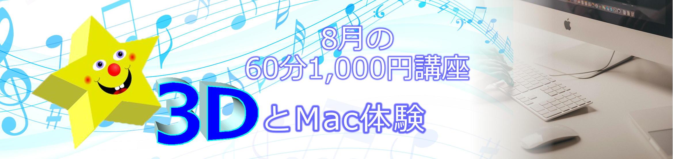 3DプリンターとMac