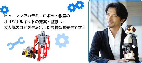高橋智隆先生