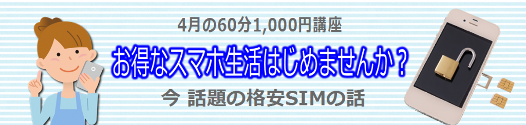 60分1,000円講座格安SIM