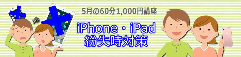 iPhone・iPad紛失対策
