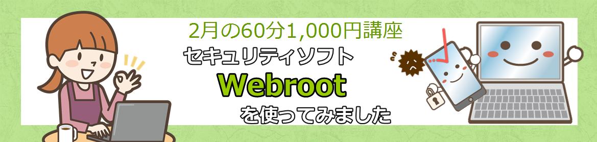 Webrootをつかってみました