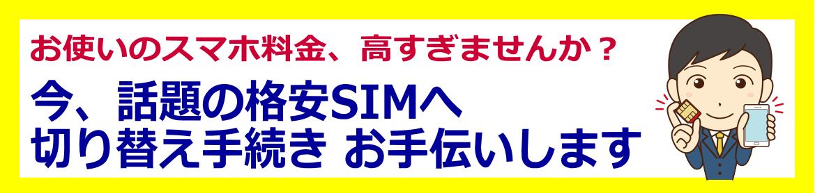 格安SIMへの切り替え