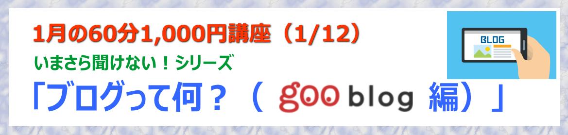1000円講座